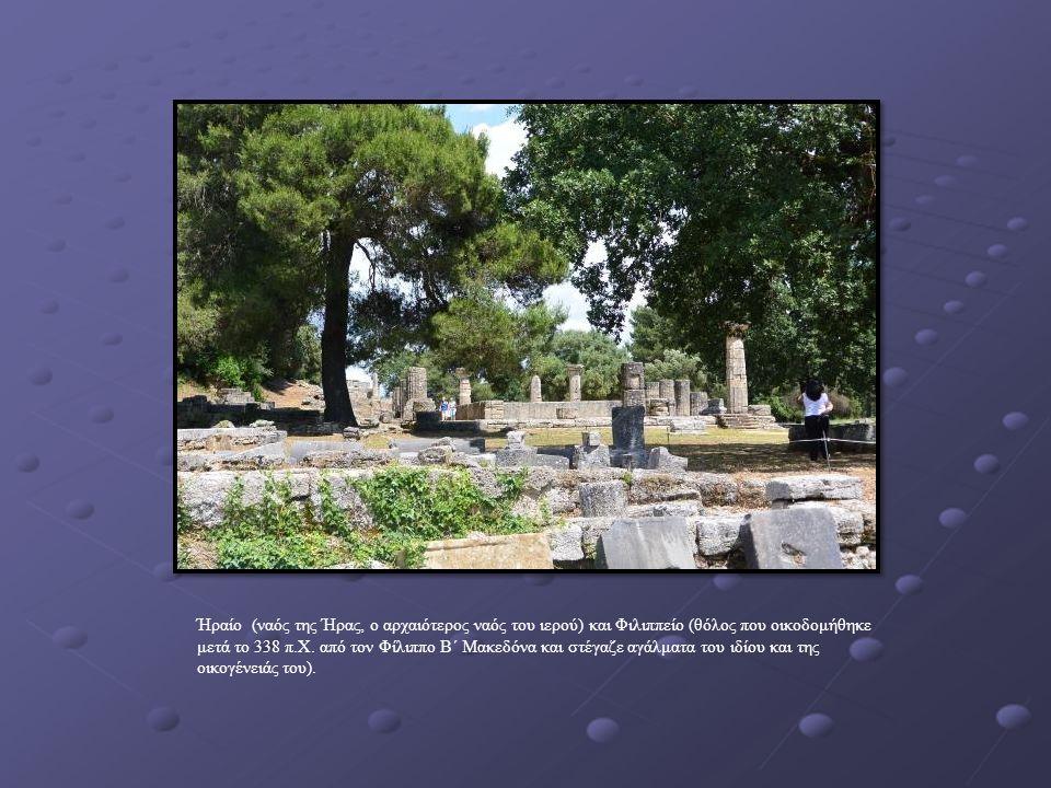 Ήραίο (ναός της Ήρας, ο αρχαιότερος ναός του ιερού) και Φιλιππείο (θόλος που οικοδομήθηκε μετά το 338 π.Χ.