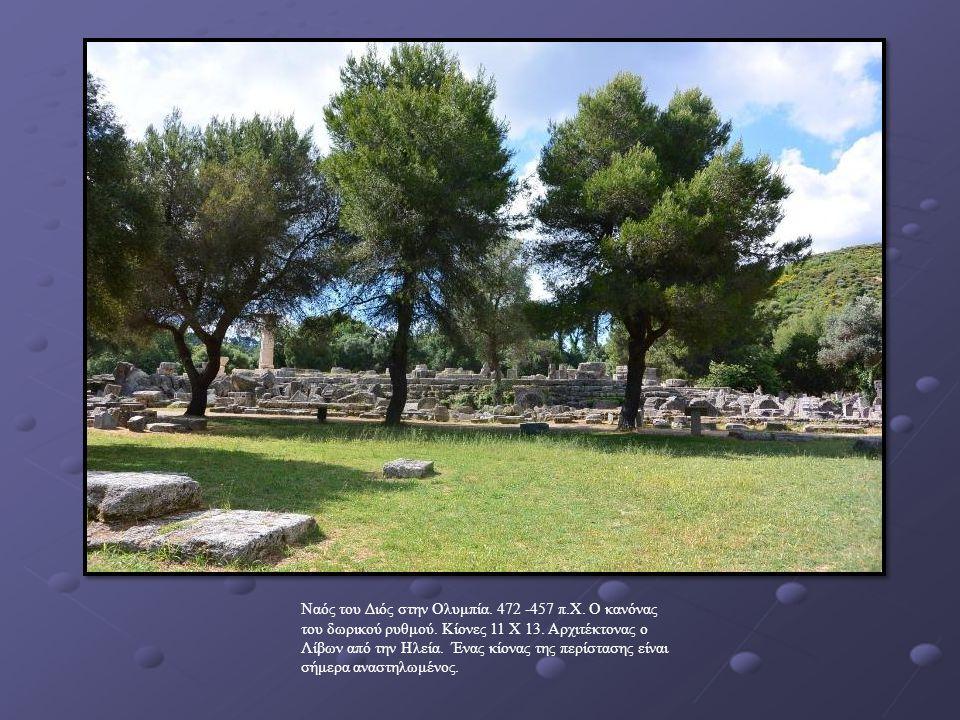 Ναός του Διός στην Ολυμπία. 472 -457 π.Χ. Ο κανόνας του δωρικού ρυθμού.