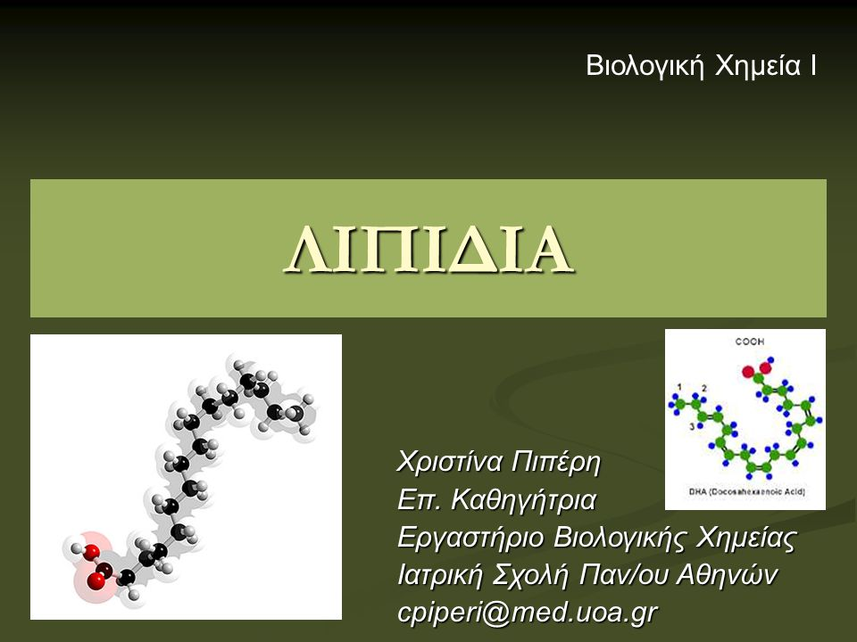 ΛΙΠΙΔΙΑ Τα βιολογικά λιπίδια είναι χημικώς ετερογενείς ομάδες ενώσεων με κοινό χαρακτηριστικό Τα βιολογικά λιπίδια είναι χημικώς ετερογενείς ομάδες ενώσεων με κοινό χαρακτηριστικό ότι είναι αδιάλυτες στο ύδωρ Έχουν ετερογενείς βιολογικές ιδιότητες Έχουν ετερογενείς βιολογικές ιδιότητες Πολλαπλές βιολογικές ιδιότητες: Πολλαπλές βιολογικές ιδιότητες: Αποθηκευτικό ρόλο, δομικά λιπίδια, συμπαράγοντες ενζύμων, μεταφορείς ηλεκτρονίων, φωτοδεσμευτικές χρωστικές, υδρόφοβες άγκυρες για τις πρωτεΐνες γαλακτωματοποιητές πεπτικής οδού, ορμόνες ενδοκυτταρικοί αγγελιοφόροι