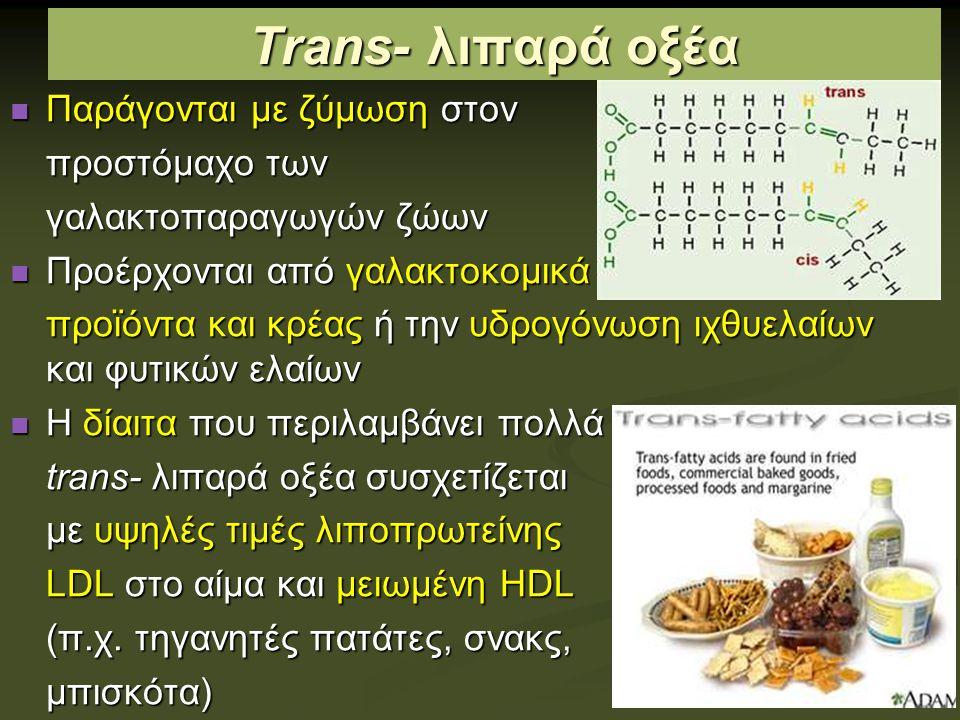 Φυσικές ιδιότητες λιπαρών οξέων Οι φυσικές ιδιότητες των λιπαρών οξέων καθορίζονται από: Οι φυσικές ιδιότητες των λιπαρών οξέων καθορίζονται από: - το μήκος της υδρογονανθρακικής αλυσίδας - τον αριθμό των διπλών δεσμών Η μη πολική υδρογονανθρακική αλυσίδα ευθύνεται για την μικρή διαλυτότητα τους στο ύδωρ Η μη πολική υδρογονανθρακική αλυσίδα ευθύνεται για την μικρή διαλυτότητα τους στο ύδωρ Τα σημεία τήξης επηρεάζονται από το μήκος και το βαθμό κορεσμού της αλυσίδας Τα σημεία τήξης επηρεάζονται από το μήκος και το βαθμό κορεσμού της αλυσίδας π.χ.