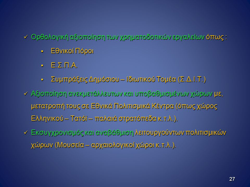 Ορθολογική αξιοποίηση των χρηματοδοτικών εργαλείων όπως : Ορθολογική αξιοποίηση των χρηματοδοτικών εργαλείων όπως :  Εθνικοί Πόροι  Ε.Σ.Π.Α.  Συμπρ