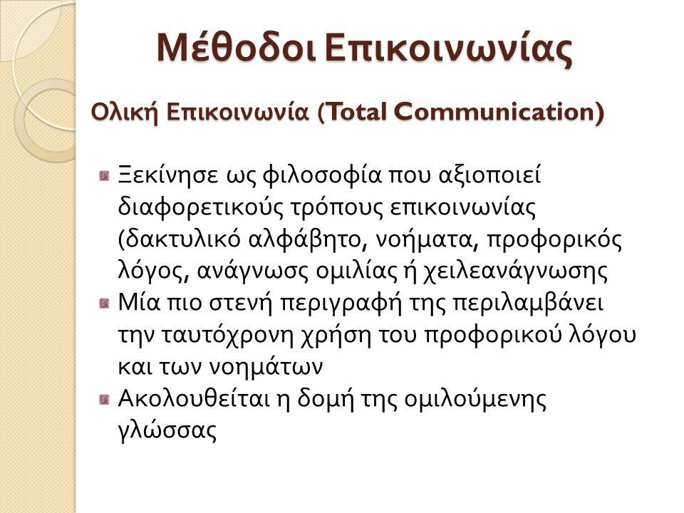 Προφορική μέθοδος (Natural auralism) Ομιλούμενη γλώσσα Λειτουργική ακοή Χειλεανάγνωση (lipreading) - ανάγνωση ομιλίας (speechreading) Χειρονομίες
