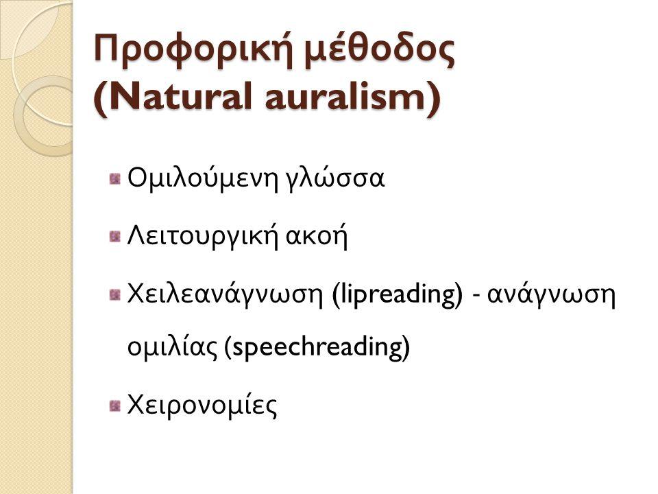 Διγλωσσία (Bilingulism) Η εκμάθηση μίας νοηματικής γλώσσας και στη συνέχεια η εκμάθηση της Ελληνικής μέσα από τον γραπτό λόγο Διαχωρισμός των δύο γλωσσών και υιοθέτηση των γλωσσικών κανόνων της κάθε γλώσσας