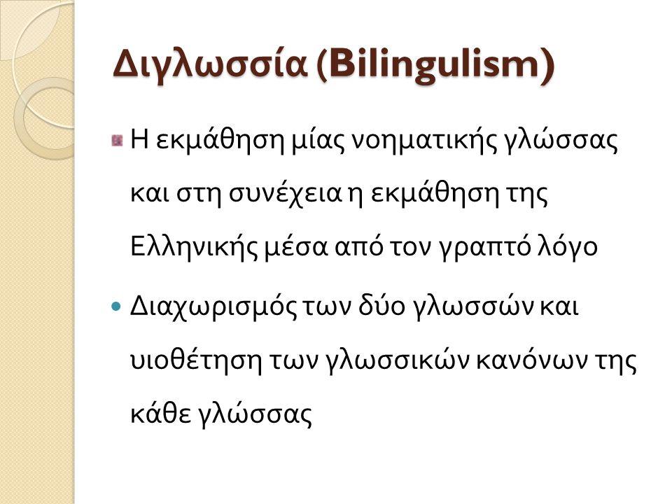Γνώση Ελληνικής N οηματικής Γλώσσας Κάποια κ / β άτομα επικοινωνούν στην ΕΝΓ, ενώ άλλα άτομα νοηματίζουν και ταυτόχρονα μιλούν.