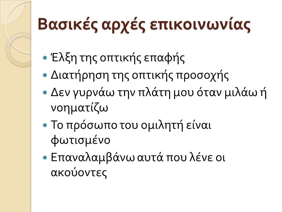 Βασικές αρχές επικοινωνίας Φυσιολογικός τρόπος άρθρωσης Κανονικός ρυθμός ομιλίας Μικρός όγκος πληροφοριών Παύσεις Απλές προτάσεις Γραπτός λόγος