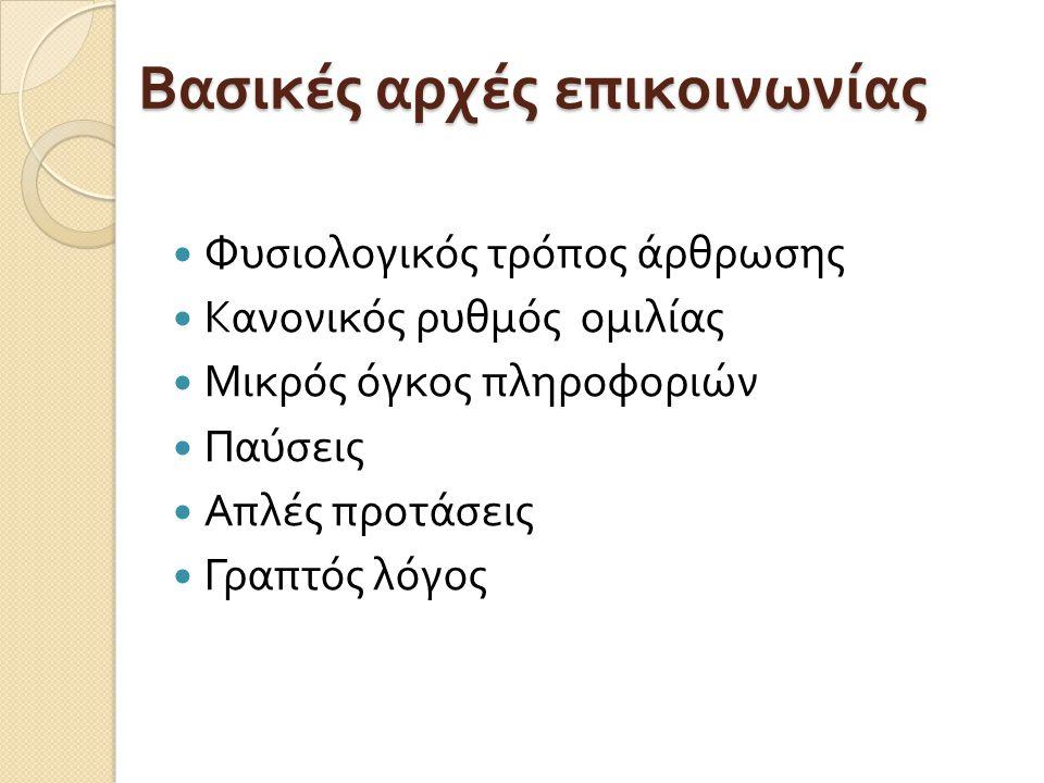 Η χειλεανάγνωση Η οπτική παρακολούθηση της ομιλίας είναι κουραστική και δύσκολη εξαιτίας ποικίλων παραγόντων Οπτική ομοιότητα των λέξεων κατά την εκφορά τους Εξωτερικά χαρακτηριστικά ( μουστάκι, μούσι ), κίνηση του συνομιλητή Περιβαλλοντικές συνθήκες ( απόσταση από τον συνομιλητή φωτισμός ) Άγνωστες λέξεις Συνεχής ροή λόγου