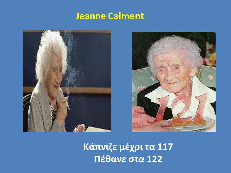 Jeanne Calment Κάπνιζε μέχρι τα 117 Πέθανε στα 122