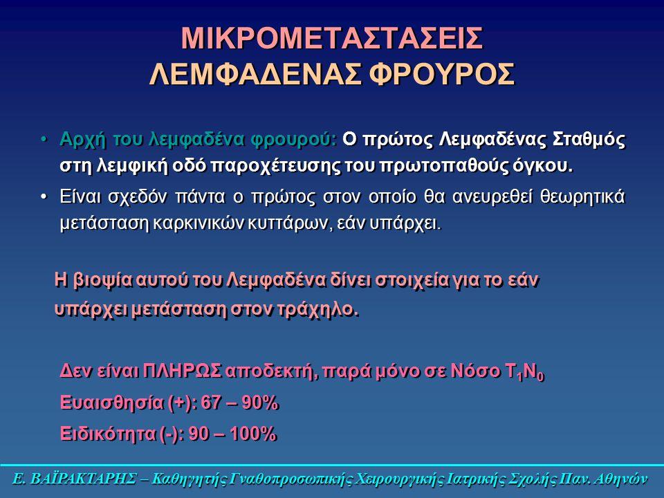 Ε. ΒΑΪΡΑΚΤΑΡΗΣ – Καθηγητής Γναθοπροσωπικής Χειρουργικής Ιατρικής Σχολής Παν. Αθηνών Αρχή του λεμφαδένα φρουρού: Ο πρώτος Λεμφαδένας Σταθμός στη λεμφικ