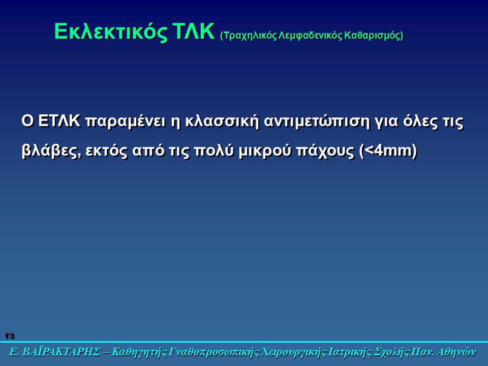 Ε. ΒΑΪΡΑΚΤΑΡΗΣ – Καθηγητής Γναθοπροσωπικής Χειρουργικής Ιατρικής Σχολής Παν. Αθηνών Ο ΕΤΛΚ παραμένει η κλασσική αντιμετώπιση για όλες τις βλάβες, εκτό