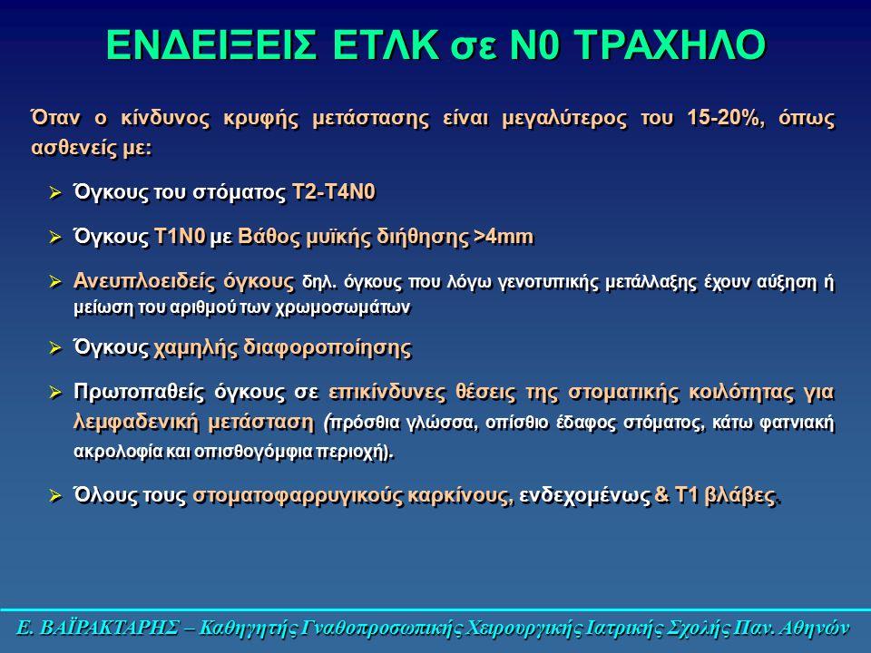 Ε. ΒΑΪΡΑΚΤΑΡΗΣ – Καθηγητής Γναθοπροσωπικής Χειρουργικής Ιατρικής Σχολής Παν. Αθηνών Όταν ο κίνδυνος κρυφής μετάστασης είναι μεγαλύτερος του 15-20%, όπ