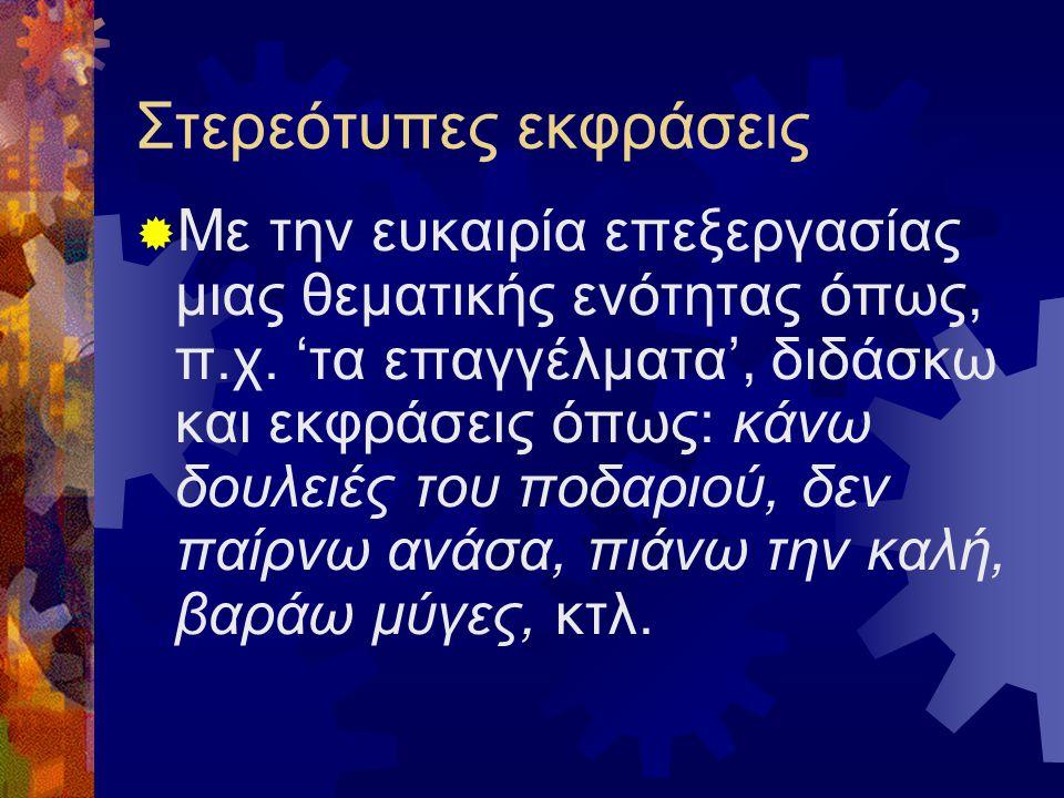 Στερεότυπες εκφράσεις  Με την ευκαιρία επεξεργασίας μιας θεματικής ενότητας όπως, π.χ.