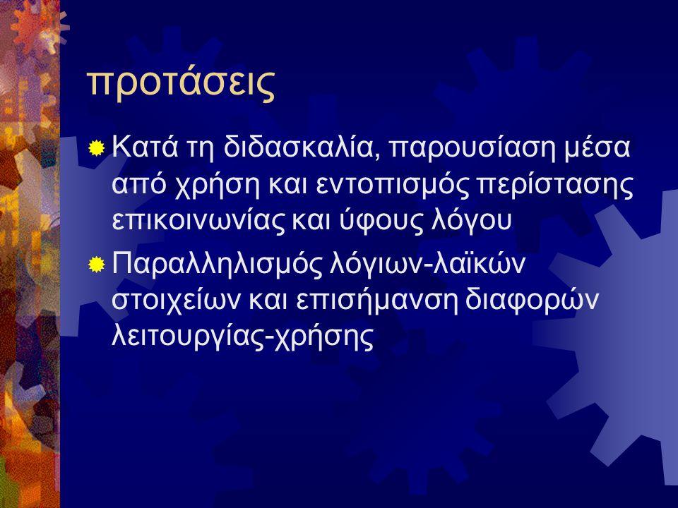 προτάσεις  Κατά τη διδασκαλία, παρουσίαση μέσα από χρήση και εντοπισμός περίστασης επικοινωνίας και ύφους λόγου  Παραλληλισμός λόγιων-λαϊκών στοιχείων και επισήμανση διαφορών λειτουργίας-χρήσης