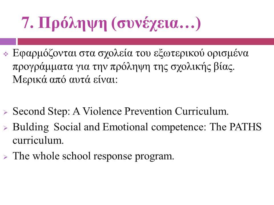 7. Πρόληψη (συνέχεια…)  Εφαρμόζονται στα σχολεία του εξωτερικού ορισμένα προγράμματα για την πρόληψη της σχολικής βίας. Μερικά από αυτά είναι:  Seco