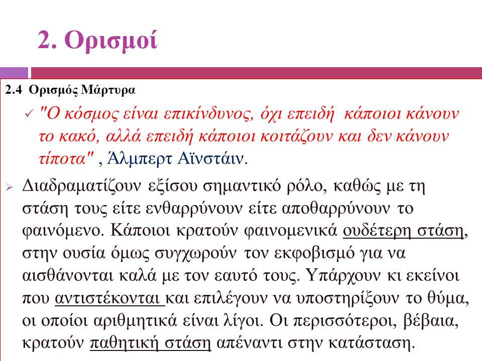 Έρευνες στην Ελλάδα  Μελέτη του 2000, σε δείγμα 1.312 μαθητών των τελευταίων τάξεων της πρωτοβάθμιας εκπαίδευσης, έδειξε ότι:  το 4,7% είναι θύματα  το 6,24% θύτες  το 4,8% θύτες- θύματα  Έρευνα του 2005 έδειξε ότι:  1 στα 10 παιδιά πλήττεται από το φαινόμενο  Έρευνα η οποία διεξήχθη από τη Διευρωπαϊκή Μελέτη για την ποιότητα της ζωής των παιδιών και των εφήβων, σε δείγμα 1.200 παιδιών ηλικίας 12 έως 18 ετών έδειξε ότι:  το 28% είναι θύματα και δε γίνονται αποδεκτά από τους συνομηλίκους τους.
