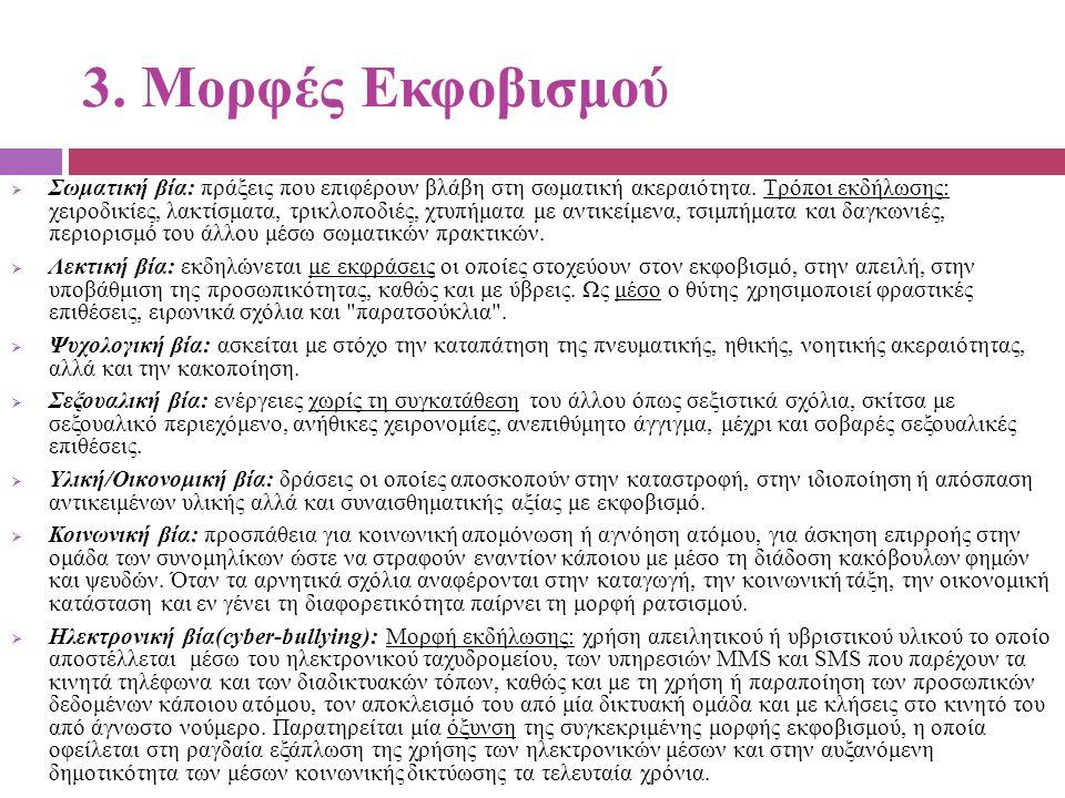 Έρευνες στην Ελλάδα (συνέχεια…)  Σύμφωνα με άλλες έρευνες :  Το 37% των μαθητών του δημοτικού και το 11% του γυμνασίου έχουν υποστεί σωματική βία.
