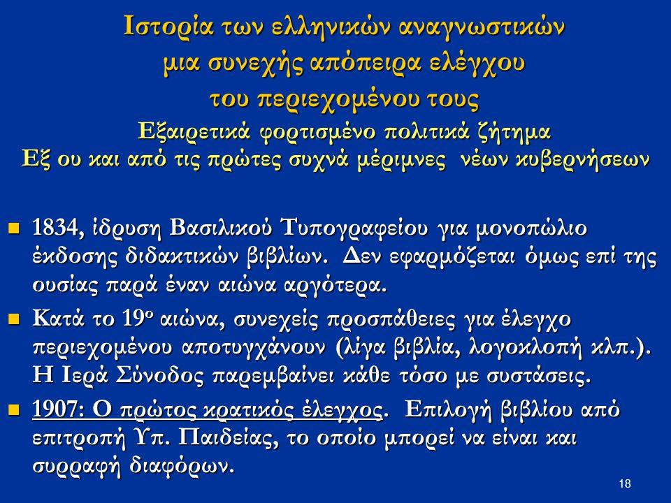 18 Ιστορία των ελληνικών αναγνωστικών μια συνεχής απόπειρα ελέγχου του περιεχομένου τους Εξαιρετικά φορτισμένο πολιτικά ζήτημα Εξ ου και από τις πρώτε