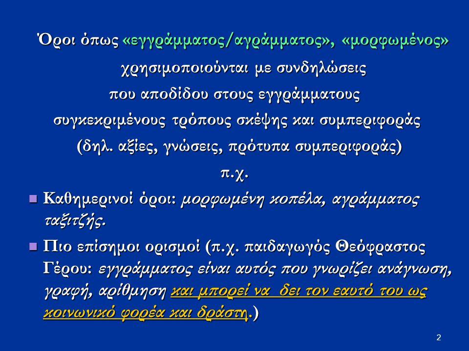 2 Όροι όπως «εγγράμματος/αγράμματος», «μορφωμένος» χρησιμοποιούνται με συνδηλώσεις που αποδίδου στους εγγράμματους συγκεκριμένους τρόπους σκέψης και σ