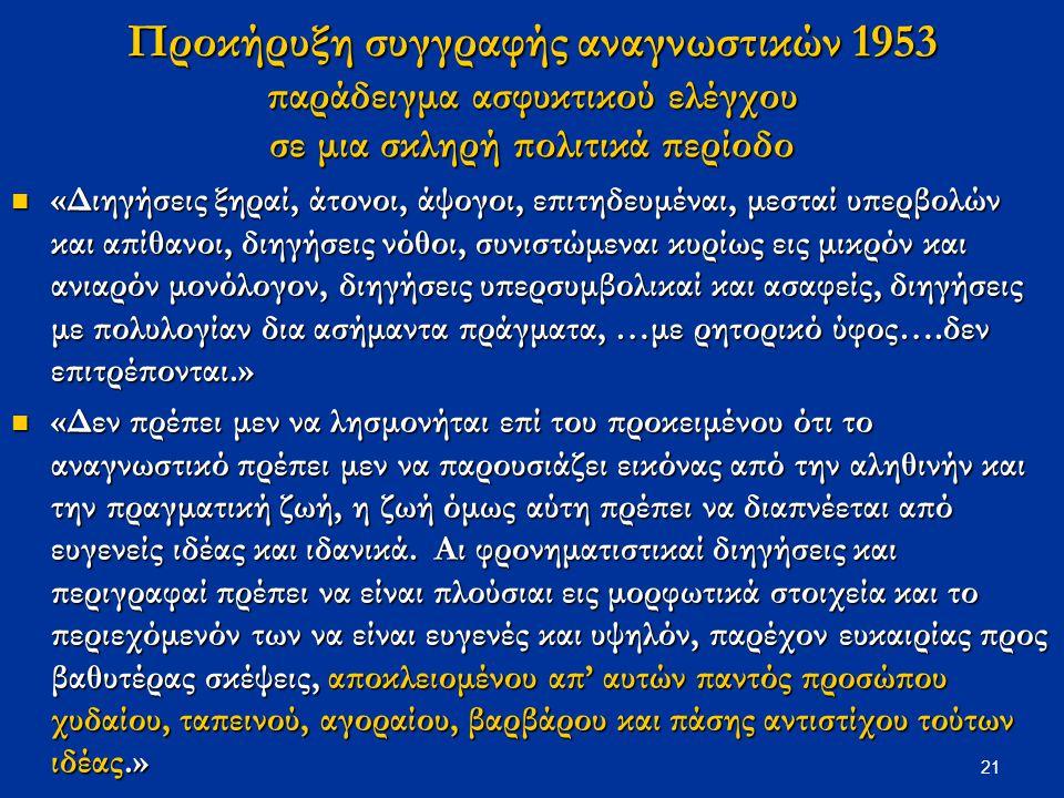 21 Προκήρυξη συγγραφής αναγνωστικών 1953 παράδειγμα ασφυκτικού ελέγχου σε μια σκληρή πολιτικά περίοδο «Διηγήσεις ξηραί, άτονοι, άψογοι, επιτηδευμέναι,