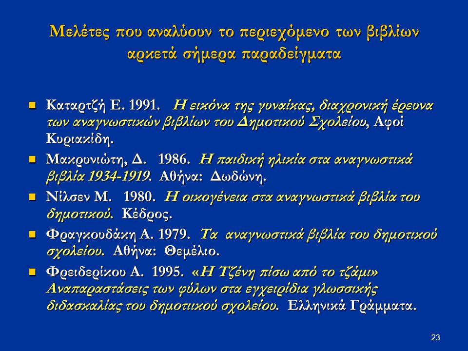 23 Μελέτες που αναλύουν το περιεχόμενο των βιβλίων αρκετά σήμερα παραδείγματα Καταρτζή Ε. 1991. Η εικόνα της γυναίκας, διαχρονική έρευνα των αναγνωστι