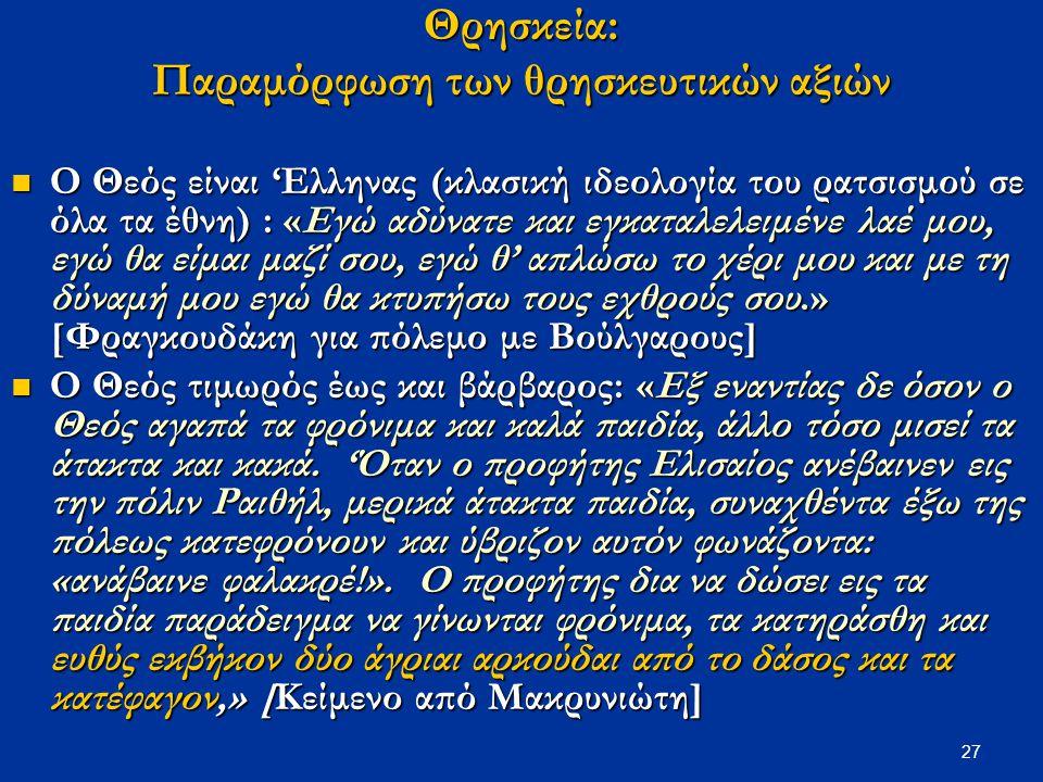 27Θρησκεία: Παραμόρφωση των θρησκευτικών αξιών Ο Θεός είναι 'Ελληνας (κλασική ιδεολογία του ρατσισμού σε όλα τα έθνη) : «Εγώ αδύνατε και εγκαταλελειμέ