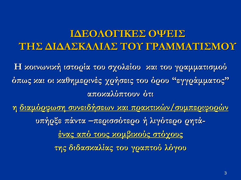 24 Φραγκουδάκη (1979): Αναγνωστικά δεκαετίας '50 (που χρησιμοποιήθηκαν πολύ και αργότερα) Η παραποίηση της ιστορίας (παραδείγματα ) Ελάχιστη αναφορά στον ελληνογερμανικό πόλεμο και τη γερμανική κατοχή, ενώ εκτενώς στον ελληνοϊταλικό.