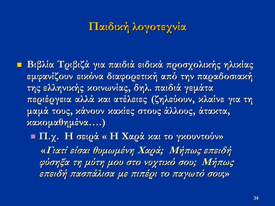 34 Παιδική λογοτεχνία Βιβλία Τριβιζά για παιδιά ειδικά προσχολικής ηλικίας εμφανίζουν εικόνα διαφορετική από την παραδοσιακή της ελληνικής κοινωνίας,
