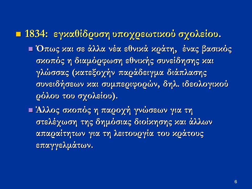 6 1834: εγκαθίδρυση υποχρεωτικού σχολείου. 1834: εγκαθίδρυση υποχρεωτικού σχολείου. Όπως και σε άλλα νέα εθνικά κράτη, ένας βασικός σκοπός η διαμόρφωσ