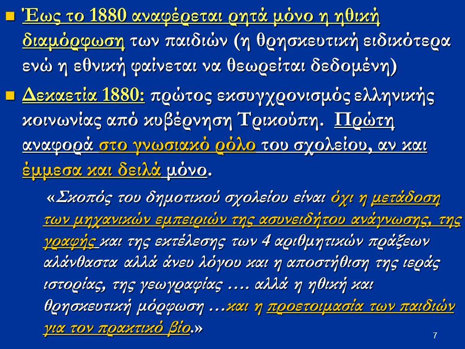 8 1895: Δύο στόχοι παραμένουν: 1895: Δύο στόχοι παραμένουν: α) ιδεολογικός: ηθική και θρησκευτική μόρφωση α) ιδεολογικός: ηθική και θρησκευτική μόρφωση β) γνωσιακός: η διδασκαλία των χρήσιμων για τη ζωή στοιχειωδών γνώσεων.