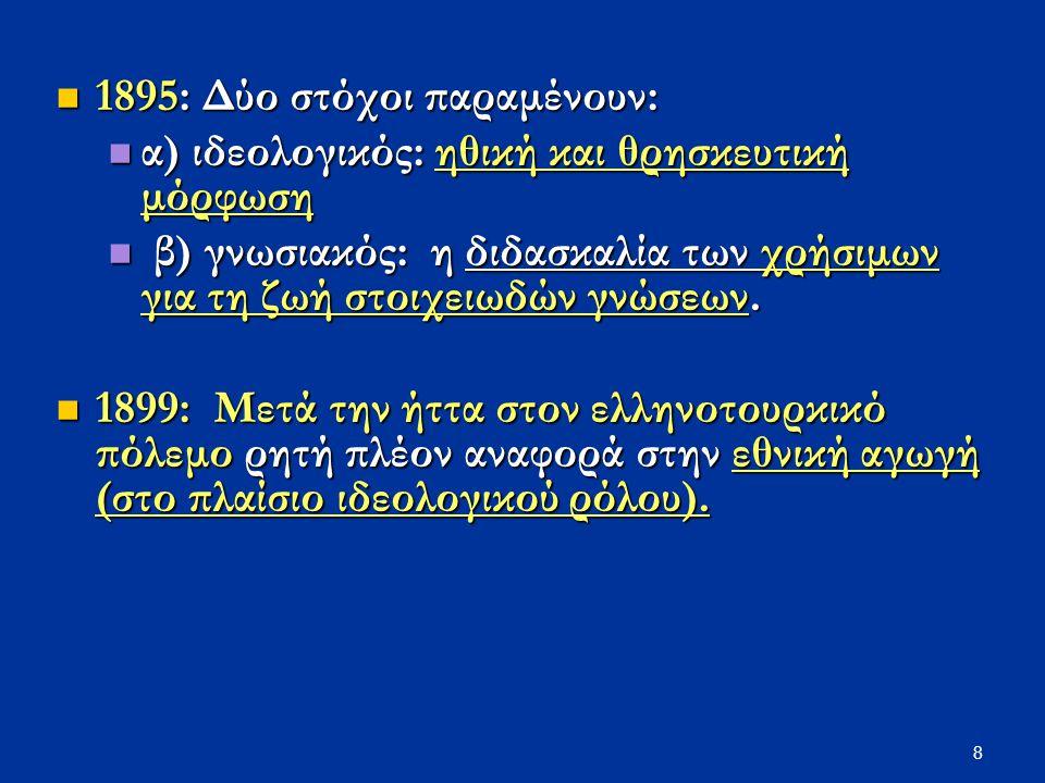 29 Μεταρρύθμιση 1982: ορισμένες αλλαγές εμφανείς αλλά και μεγάλη συνέχεια με προγενέστερες ιδεολογίες π.χ.