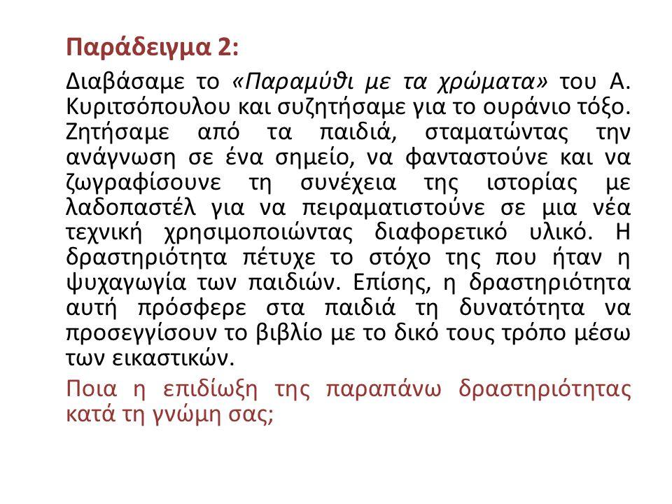 Παράδειγμα 2: Διαβάσαμε το «Παραμύθι με τα χρώματα» του Α. Κυριτσόπουλου και συζητήσαμε για το ουράνιο τόξο. Ζητήσαμε από τα παιδιά, σταματώντας την α