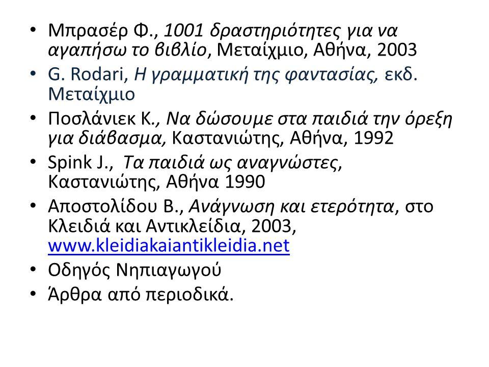 Μπρασέρ Φ., 1001 δραστηριότητες για να αγαπήσω το βιβλίο, Μεταίχμιο, Αθήνα, 2003 G. Rodari, Η γραμματική της φαντασίας, εκδ. Μεταίχμιο Ποσλάνιεκ Κ., Ν