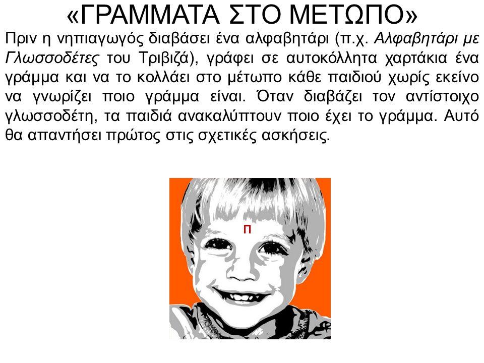 «ΓΡΑΜΜΑΤΑ ΣΤΟ ΜΕΤΩΠΟ» Πριν η νηπιαγωγός διαβάσει ένα αλφαβητάρι (π.χ. Αλφαβητάρι με Γλωσσοδέτες του Τριβιζά), γράφει σε αυτοκόλλητα χαρτάκια ένα γράμμ