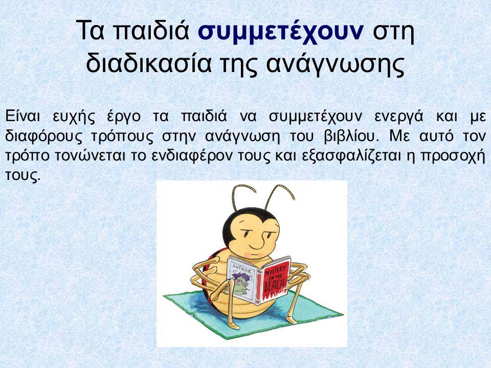 Τα παιδιά συμμετέχουν στη διαδικασία της ανάγνωσης Είναι ευχής έργο τα παιδιά να συμμετέχουν ενεργά και με διαφόρους τρόπους στην ανάγνωση του βιβλίου