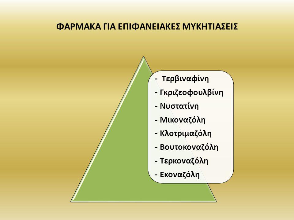 ΦΑΡΜΑΚΑ ΓΙΑ ΕΠΙΦΑΝΕΙΑΚΕΣ ΜΥΚΗΤΙΑΣΕΙΣ - Τερβιναφίνη - Γκριζεοφουλβίνη - Νυστατίνη - Μικοναζόλη - Κλοτριμαζόλη - Βουτοκοναζόλη - Τερκοναζόλη - Εκοναζόλη
