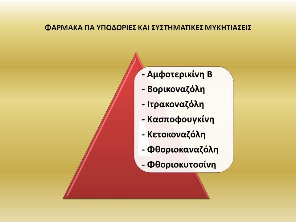 Τερβιναφίνη Θεραπευτική χρήση: φάρμακο εκλογής για την αντιμετώπιση των δερματοφυτιών και ιδιαίτερα των ονυχομυκητιάσεων Μηχανισμός δράσης: αναστέλλει την σκουαλενική εποξείδαση των μυκήτων και την σύνθεση της εργοστερόλης Φαρμακοκινητική: είναι δραστική από το στόμα, έχει 40% βιοδιαθεσιμότητα, εναποτίθεται στο δέρμα, στα νύχια και στο λίπος, συσσωρεύεται στο μητρικό γάλα, μεταβολίζεται εκτεταμένα και αποβάλλεται στα ούρα Οι κυριότερες ανεπιθύμητες ενέργειες είναι οι γαστρεντερικές διαταραχές, η κεφαλαλγία και το εξάνθημα