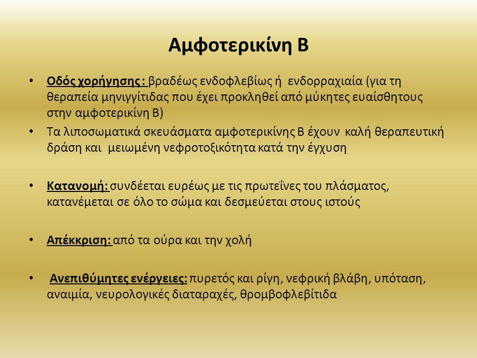 Νυστατίνη Είναι ένα πολυενικό αντιβιοτικό, του οποίου η δομή, η χημική σύσταση, ο τρόπος δράσης και η αντοχή μοιάζουν με αυτά της αμφοτερικίνης Β Η χρήση του περιορίζεται στην τοπική θεραπεία των λοιμώξεων από Candida λόγω της τοξικότητάς του όταν χορηγείται συστηματικά Η απορρόφησή του από τη γαστρεντερική οδό είναι αμελητέα και δε χορηγείται ποτέ παρεντερικά Χορηγείται από το στόμα ( μπούκωμα και κατάποση ) για τη θεραπεία της στοματικής καντιντίασης Η αποβολή από τα κόπρανα είναι σχεδόν ποσοτική.