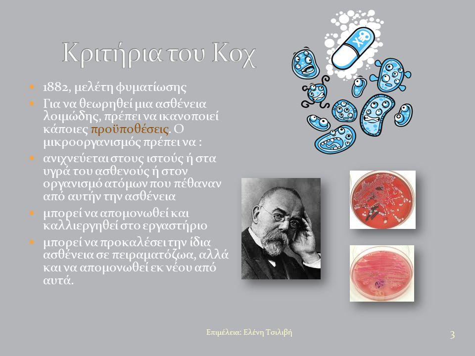 1882, μελέτη φυματίωσης Για να θεωρηθεί μια ασθένεια λοιμώδης, πρέπει να ικανοποιεί κάποιες προϋποθέσεις. Ο μικροοργανισμός πρέπει να : ανιχνεύεται στ
