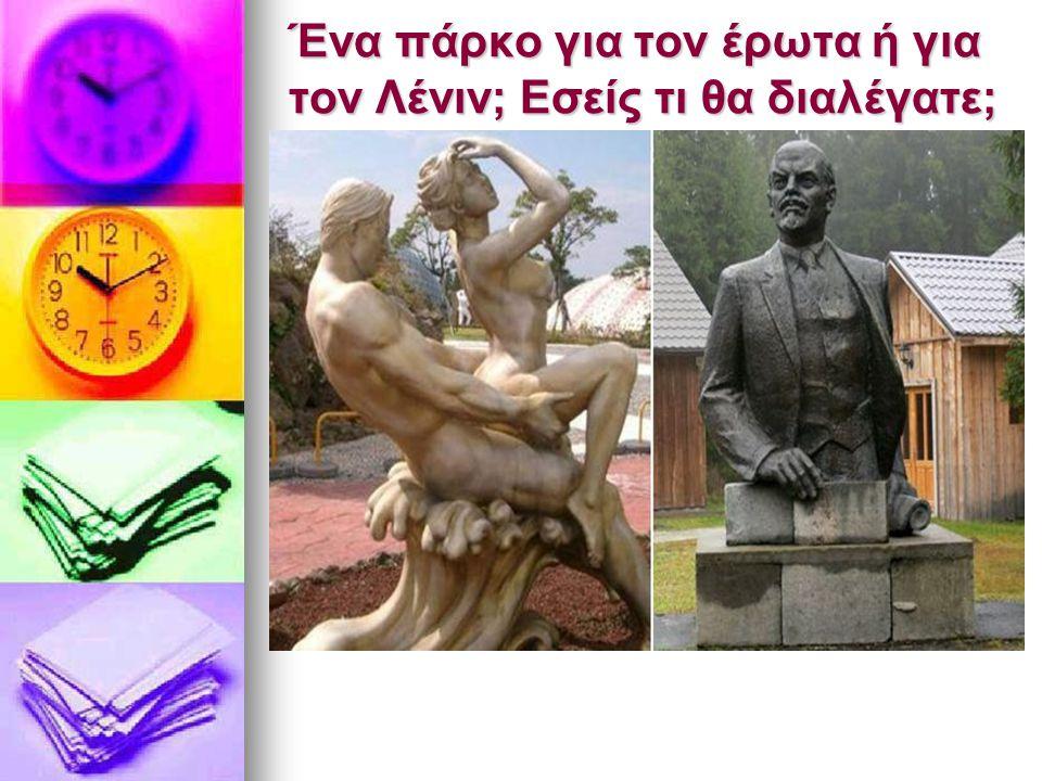 Ένα πάρκο για τον έρωτα ή για τον Λένιν; Εσείς τι θα διαλέγατε; 26769_park.jpg 26769_park.jpg 26769_park.jpg