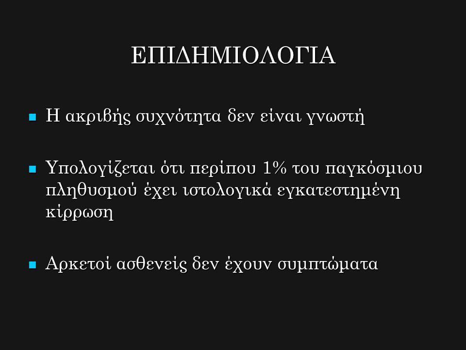 ΑΙΤΙΑ (1) ΧΡΟΝΙΕΣ ΙΟΓΕΝΕΙΣ ΗΠΑΤΙΤΙΔΕΣ ΧΡΟΝΙΕΣ ΙΟΓΕΝΕΙΣ ΗΠΑΤΙΤΙΔΕΣ ΑΛΚΟΟΛ ΑΛΚΟΟΛ ΑΥΤΟΑΝΟΣΑ ΝΟΣΗΜΑΤΑ ΑΥΤΟΑΝΟΣΑ ΝΟΣΗΜΑΤΑ ΜΕΤΑΒΟΛΙΚΑ ΑΙΤΙΑ ΜΕΤΑΒΟΛΙΚΑ ΑΙΤΙΑ ΧΡΟΝΙΑ ΧΟΛΟΣΤΑΣΗ ΧΡΟΝΙΑ ΧΟΛΟΣΤΑΣΗ ΣΥΝΔΡΟΜΟ Budd-Chiari ΣΥΝΔΡΟΜΟ Budd-Chiari ΔΕΞΙΑ ΚΑΡΔΙΑΚΗ ΑΝΕΠΑΡΚΕΙΑ ΔΕΞΙΑ ΚΑΡΔΙΑΚΗ ΑΝΕΠΑΡΚΕΙΑ ΦΑΡΜΑΚΑ ΦΑΡΜΑΚΑ ΚΡΥΨΙΓΕΝΗΣ ΚΡΥΨΙΓΕΝΗΣ