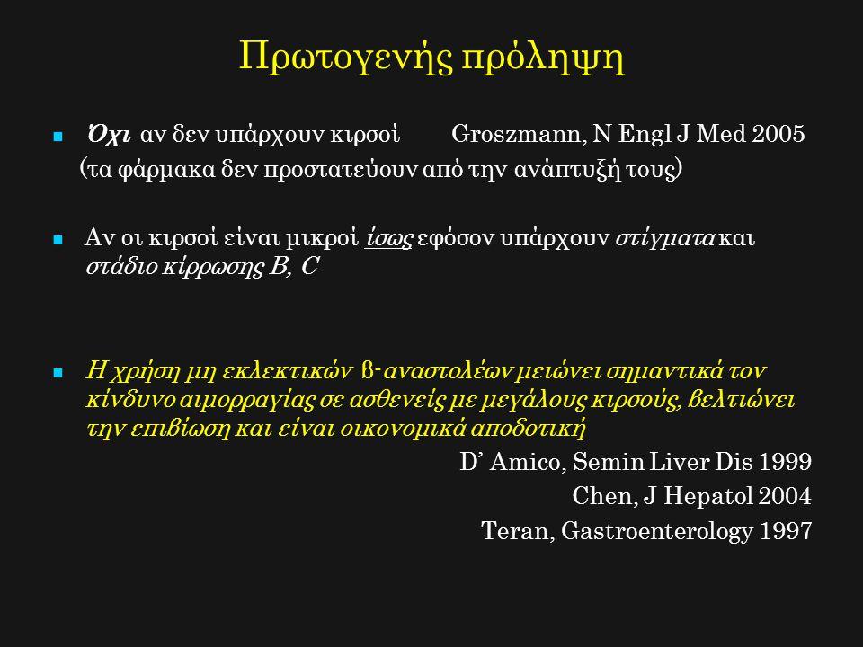 Πρωτογενής πρόληψη Όχι αν δεν υπάρχουν κιρσοί Groszmann, N Engl J Med 2005 (τα φάρμακα δεν προστατεύουν από την ανάπτυξή τους) Αν οι κιρσοί είναι μικρ