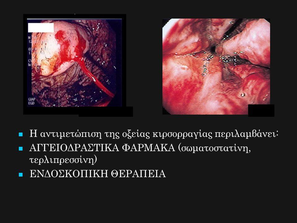Η αντιμετώπιση της οξείας κιρσορραγίας περιλαμβάνει: ΑΓΓΕΙΟΔΡΑΣΤΙΚΑ ΦΑΡΜΑΚΑ (σωματοστατίνη, τερλιπρεσσίνη) ΕΝΔΟΣΚΟΠΙΚΗ ΘΕΡΑΠΕΙΑ