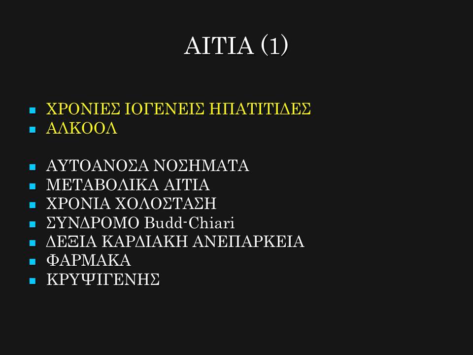 ΑΙΤΙΑ (2) Η χρόνια ηπατίτιδα C και η κατάχρηση αλκοόλ αποτελούν τα συχνότερα αίτια στις ανεπτυγμένες χώρες Η χρόνια ηπατίτιδα C και η κατάχρηση αλκοόλ αποτελούν τα συχνότερα αίτια στις ανεπτυγμένες χώρες Η χρόνια ηπατίτιδα B αποτελεί το συχνότερο αίτιο στην Ασία και την υπο-Σαχάρια Αφρική Η χρόνια ηπατίτιδα B αποτελεί το συχνότερο αίτιο στην Ασία και την υπο-Σαχάρια Αφρική Αρκετές περιπτώσεις κρυψιγενούς κίρρωσης αποδόθηκαν στην ηπατίτιδα C μετά το 1989 καθώς και σε μη αλκοολική στεατοηπατίτιδα Αρκετές περιπτώσεις κρυψιγενούς κίρρωσης αποδόθηκαν στην ηπατίτιδα C μετά το 1989 καθώς και σε μη αλκοολική στεατοηπατίτιδα