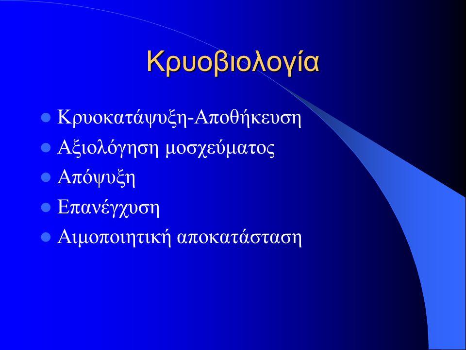 Κρυοβιολογία Κρυοκατάψυξη-Αποθήκευση Αξιολόγηση μοσχεύματος Απόψυξη Επανέγχυση Αιμοποιητική αποκατάσταση