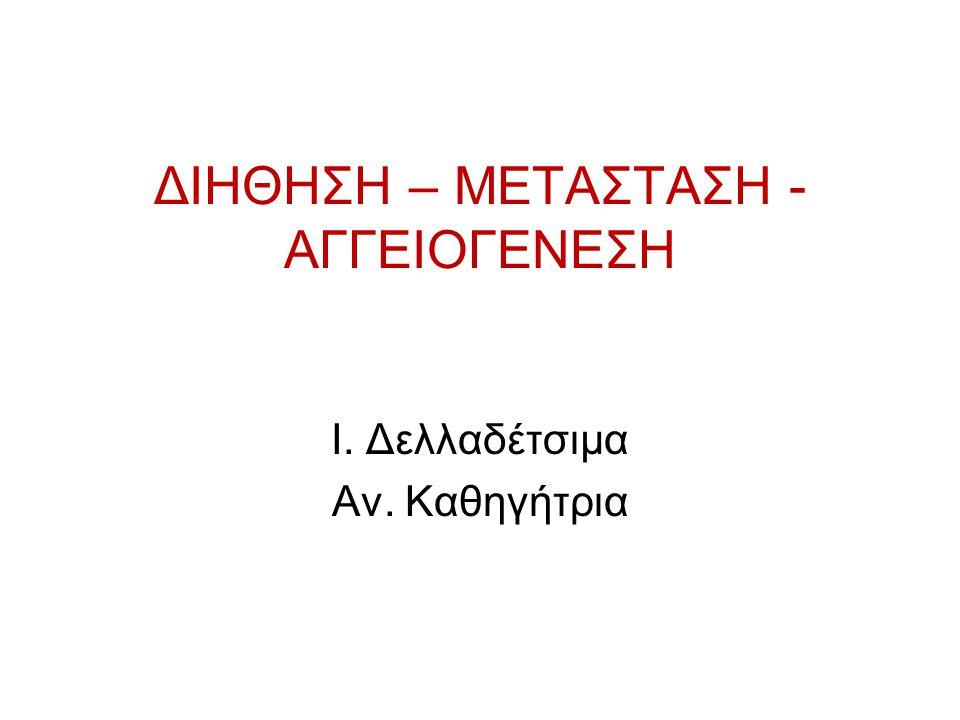 ΔΙΗΘΗΣΗ – ΜΕΤΑΣΤΑΣΗ - ΑΓΓΕΙΟΓΕΝΕΣΗ Ι. Δελλαδέτσιμα Αν. Καθηγήτρια