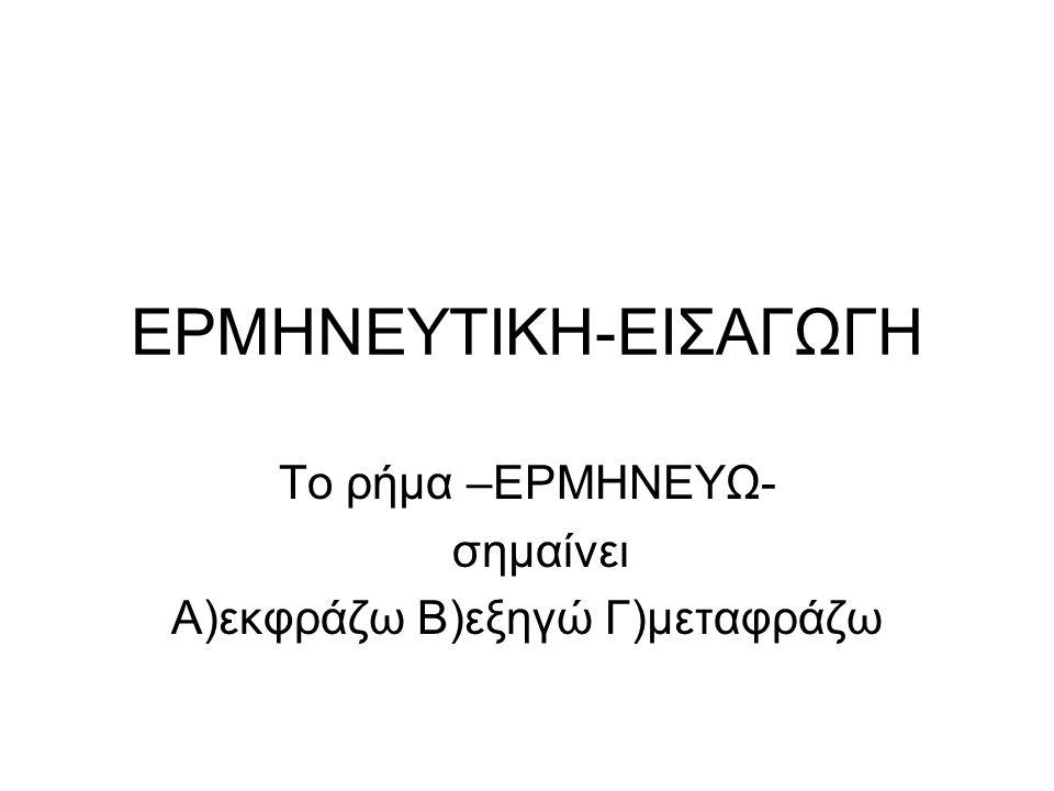 - Συχνά ανατρέχουν στο πρωτότυπο και μεταφράζουν στην ελληνική εβραϊκές λέξεις, κάνοντας χρήση της διαδεδομένης Βίβλου της των εβραϊκών ονομάτων ερμηνείας, το οποίο ήταν ένα είδος ετυμολογικού ή ονομαστικού εβραϊκών λέξεων γνωστό στον Ωριγένη που συντάχθηκε με βάση τις αποδόσεις του Φίλωνα.