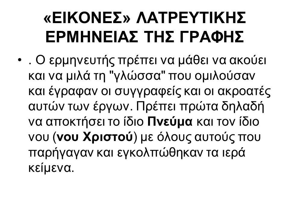 «ΕΙΚΟΝΕΣ» ΛΑΤΡΕΥΤΙΚΗΣ ΕΡΜΗΝΕΙΑΣ ΤΗΣ ΓΡΑΦΗΣ.