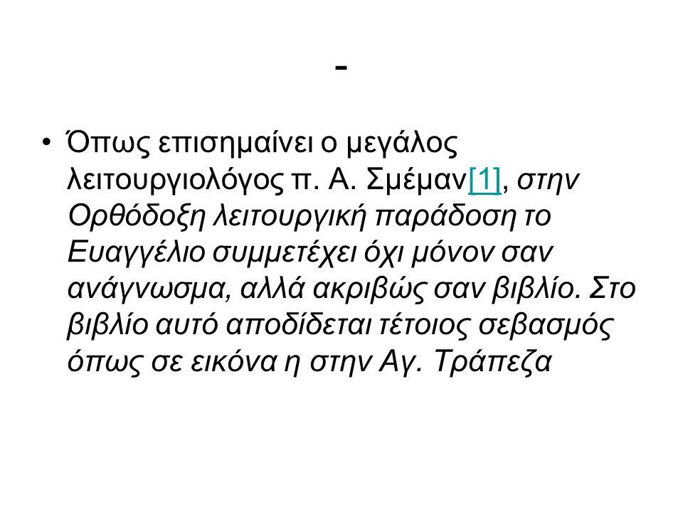 - Όπως επισημαίνει ο μεγάλος λειτουργιολόγος π. Α.
