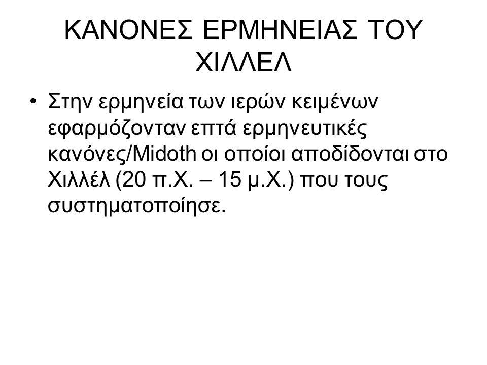 ΚΑΝΟΝΕΣ ΕΡΜΗΝΕΙΑΣ ΤΟΥ ΧΙΛΛΕΛ Στην ερμηνεία των ιερών κειμένων εφαρμόζονταν επτά ερμηνευτικές κανόνες/Μidoth οι οποίοι αποδίδονται στο Χιλλέλ (20 π.Χ.
