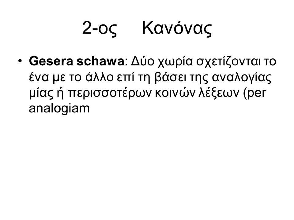 2-ος Κανόνας Gesera schawa: Δύο χωρία σχετίζονται το ένα με το άλλο επί τη βάσει της αναλογίας μίας ή περισσοτέρων κοινών λέξεων (per analogiam