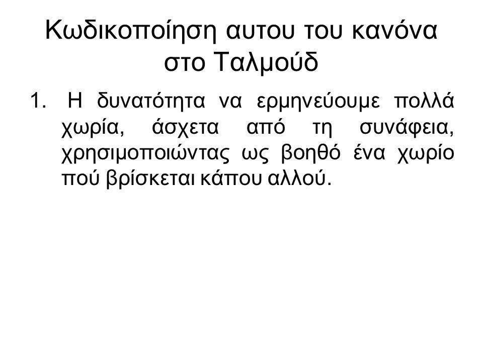 Κωδικοποίηση αυτου του κανόνα στο Ταλμούδ 1.